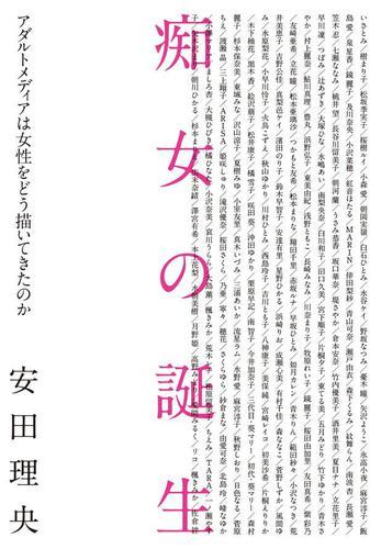 痴女の誕生 / 安田理央