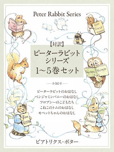 【対訳】ピーターラビットシリーズ 1~5巻セット かわいいイラストと、英語と日本語で楽しめる、ピーターラビットと仲間たちのお話! / ビアトリクス・ポター