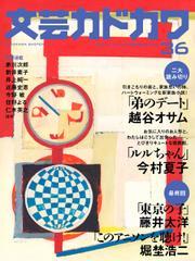 文芸カドカワ 2017年12月号