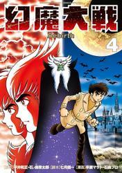 幻魔大戦 Rebirth(4)