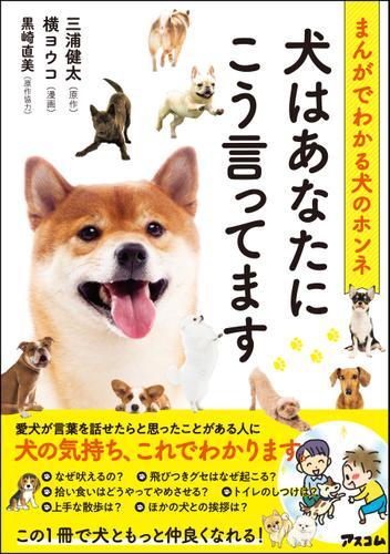 まんがでわかる犬のホンネ 犬はあなたにこう言ってます / 三浦健太