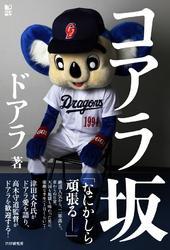 コアラ坂 / ドアラ