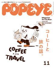 POPEYE(ポパイ) 2021年 11月号 [コーヒーと旅の話] / ポパイ編集部