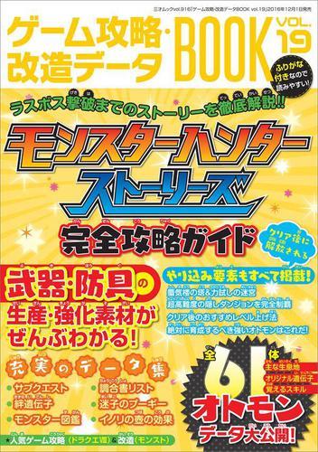 ゲーム攻略・改造データBOOK Vol.19 / 三才ブックス