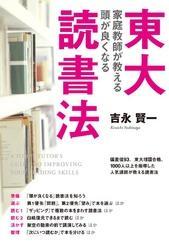 東大家庭教師が教える 頭が良くなる読書法 / 吉永賢一