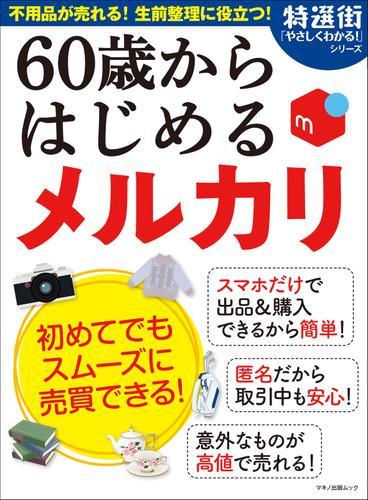 60歳からはじめる メルカリ / 特選街特別編集