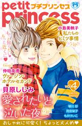 プチプリンセス 2016年 vol.4