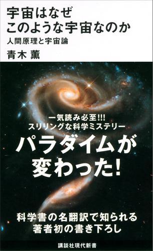 宇宙はなぜこのような宇宙なのか 人間原理と宇宙論 / 青木薫