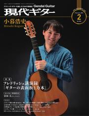 現代ギター (2021年2月号) / 現代ギター社