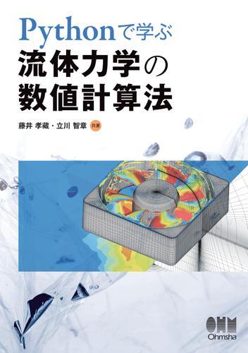 Pythonで学ぶ 流体力学の数値計算法 / 藤井孝藏