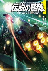 伝説の艦隊1 〈コンスティテューション〉 / ニック ウェブ