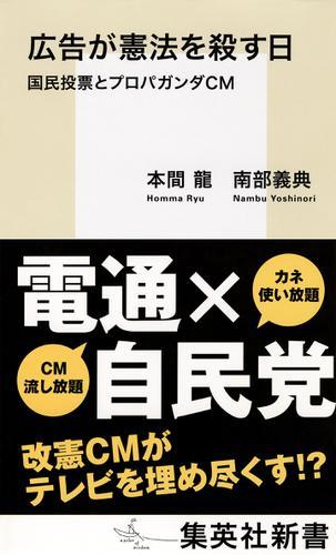 広告が憲法を殺す日 国民投票とプロパガンダCM / 本間龍