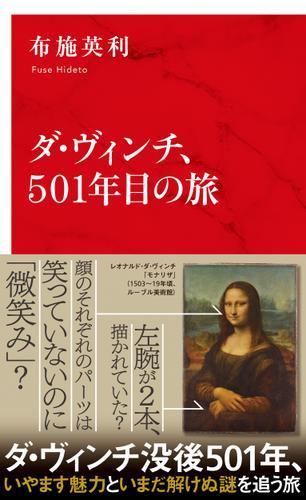 ダ・ヴィンチ、501年目の旅(インターナショナル新書) / 布施英利
