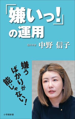「嫌いっ!」の運用(小学館新書) / 中野信子