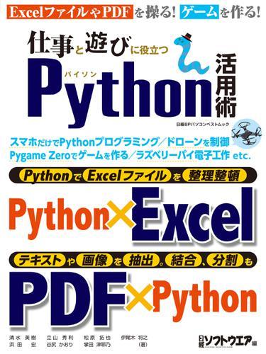 仕事と遊びに役立つPython活用術 / 日経ソフトウエア