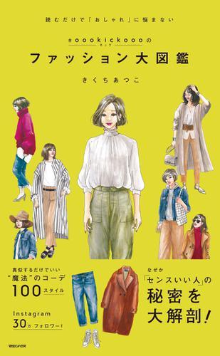 #oookickoooのファッション大図鑑 / きくちあつこ