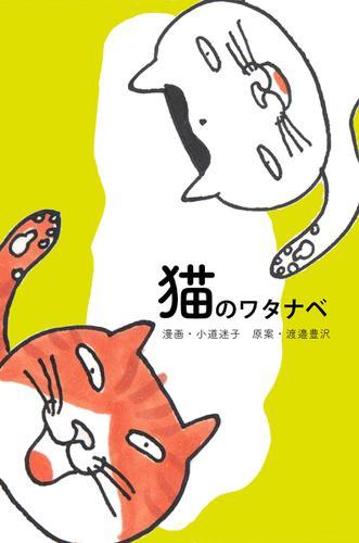 猫のワタナベ / 小道迷子
