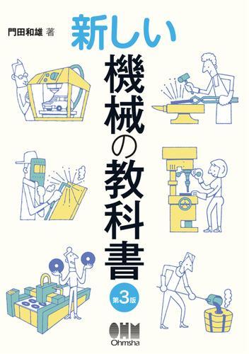 新しい機械の教科書 (第3版) / 門田和雄