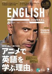 ENGLISH JOURNAL (イングリッシュジャーナル) (2021年8月号) / アルク