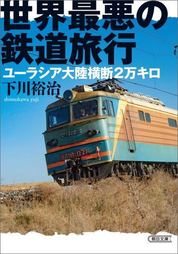 世界最悪の鉄道旅行 ユーラシア大陸横断2万キロ / 下川 裕治
