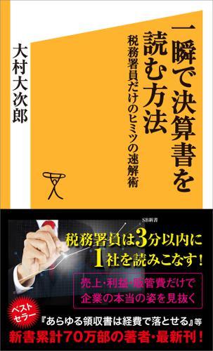 一瞬で決算書を読む方法 税務署員だけのヒミツの速解術 / 大村大次郎