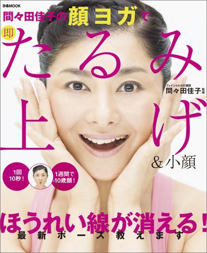 間々田佳子の顔ヨガで即たるみ上げ&小顔 / 間々田佳子