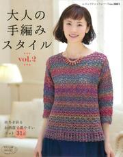 大人の手編みスタイル vol.2
