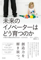 未来のイノベーターはどう育つのか ― 子供の可能性を伸ばすもの・つぶすもの / 藤原朝子