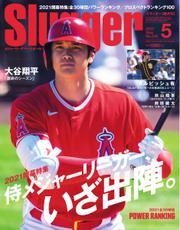 SLUGGER(スラッガー) (2021年5月号) / 日本スポーツ企画出版社