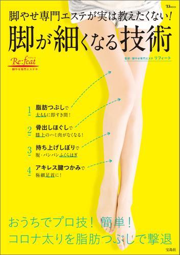 脚やせ専門エステが実は教えたくない!脚が細くなる技術 / 脚やせ専門エステ「リフィート」