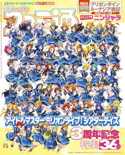 週刊ファミ通 【2020年7月9日号】 / 週刊ファミ通編集部