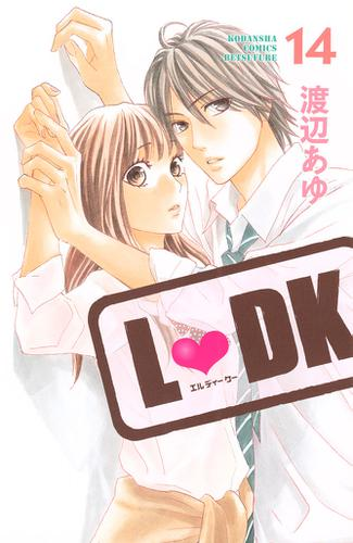 L・DK(14) / 渡辺あゆ