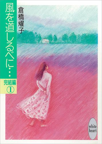 風を道しるべに…完結編(1) / 倉橋燿子