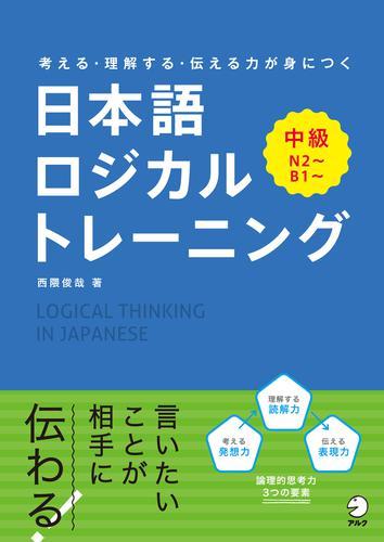 日本語ロジカルトレーニング 中級~考える・理解する・伝わる力が身につく / 西隈俊哉