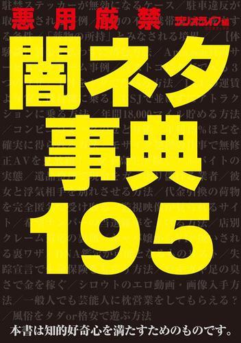闇ネタ事典 195 / 三才ブックス