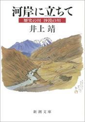 河岸に立ちて―歴史の川 沙漠の川― / 井上靖