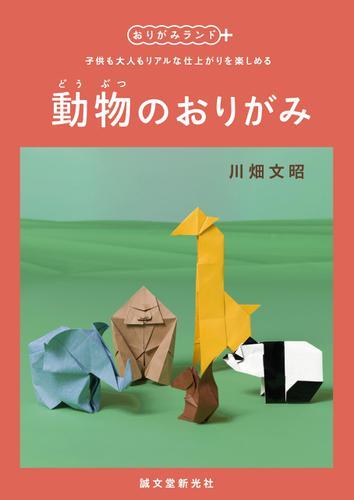 動物のおりがみ / 川畑文昭
