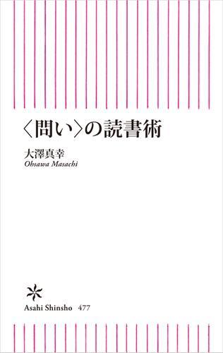 <問い>の読書術 / 大澤真幸