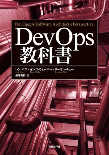 DevOps教科書 / レン・バス