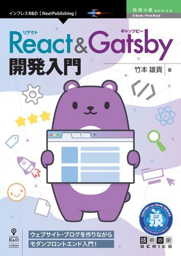 React & Gatsby開発入門 / 竹本 雄貴