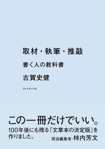 取材・執筆・推敲―――書く人の教科書 / 古賀史健