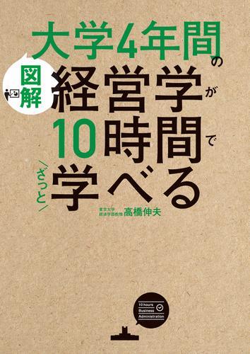 [図解]大学4年間の経営学が10時間でざっと学べる / 高橋伸夫