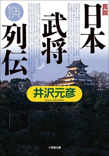 真説「日本武将列伝」 / 井沢元彦