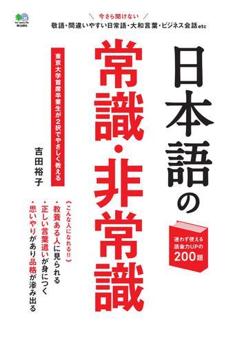日本語の常識・非常識 (2017/03/15) / エイ出版社