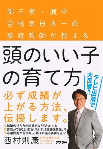 頭のいい子の育て方 御三家・灘中合格率日本一の家庭教師が教える / 西村則康