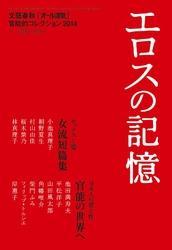 エロスの記憶 文藝春秋「オール讀物」官能的コレクション2014 / 鹿島茂