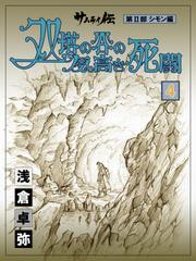 双塔の谷の気高き死闘 (サムライ伝 第二部 シモン編)(4)