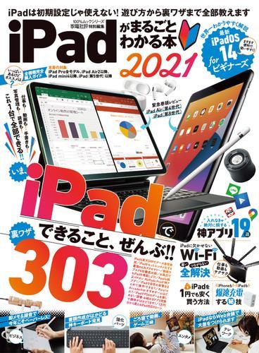 100%ムックシリーズ iPadがまるごとわかる本 2021 / 晋遊舎