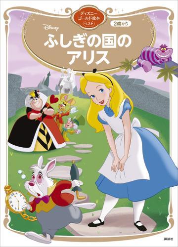 ふしぎの国のアリス ディズニーゴールド絵本ベスト / 講談社