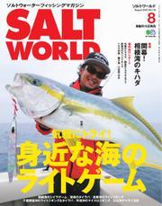 SALT WORLD(ソルトワールド) (2016年8月号)